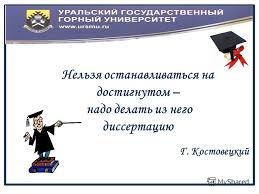 Презентация на тему Нельзя останавливаться на достигнутом надо  1 Нельзя останавливаться на достигнутом надо делать из него диссертацию Г Костовецкий