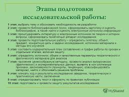 Презентация на тему Подготовка и составление научного аппарата  9 Этапы подготовки исследовательской