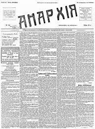 Anarkhiia_no._6_(16_Oct_1917).pdf