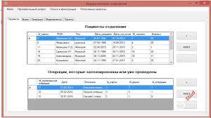 База данных Больница Курсовая net c скачать купить  База данных Больница