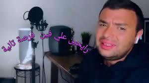 رايحين علي فين رامي صبرى دندنها