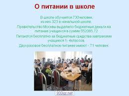 Организация питания в школьной столовой двухразовое питание для  Сборник заданий для курсовых работ по теоретической механике