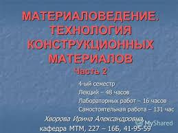 Презентация на тему МАТЕРИАЛОВЕДЕНИЕ ТЕХНОЛОГИЯ КОНСТРУКЦИОННЫХ  МАТЕРИАЛОВЕДЕНИЕ ТЕХНОЛОГИЯ КОНСТРУКЦИОННЫХ МАТЕРИАЛОВ Часть 2 4 ый семестр 4 ый семестр Лекций