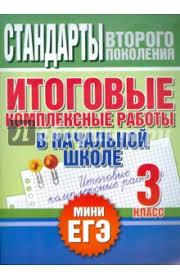 Книга Итоговые комплексные работы в начальной школе класс  Итоговые комплексные работы в начальной школе 3 класс