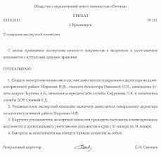 Уничтожение документов Образец приказа о создании экспертной комиссии
