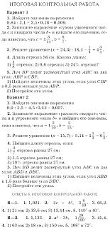 Годовая контрольная работа по математике профильный уровень  Годовая контрольная работа в 10 классе по математике