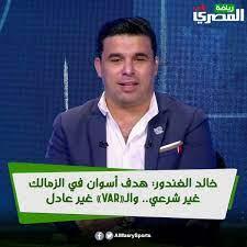 المصري اليوم - خالد الغندور: «أنا هتجنن.. هدف أسوان غير...