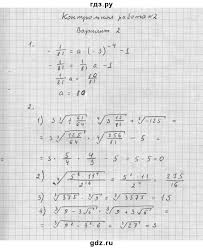 ГДЗ контрольные работы вариант алгебра класс  ГДЗ по алгебре 10 класс Мерзляк А Г дидактические материалы контрольные работы вариант