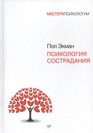 <b>Психология сострадания</b> (<b>Экман</b> П.) - купить книгу с доставкой в ...