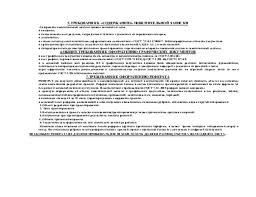 Структура дипломной работы Структура пояснительной записки Общие  Структура дипломной работы Структура пояснительной записки Общие требования
