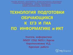 Презентация на тему ТЕХНОЛОГИЯ ПОДГОТОВКИ ОБУЧАЮЩИХСЯ К ЕГЭ И  1 ТЕХНОЛОГИЯ ПОДГОТОВКИ ОБУЧАЮЩИХСЯ