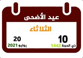 متى موعد عيد الاضحى 2021 كم باقي للعيد الأضحى العد التنازلي - موقع لباقة
