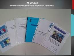 Презентация к докладу Развитие творческих и интеллектуальных  11 класс Рефераты по темам из разделов Политика и Экономика