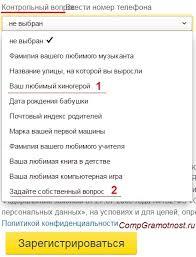 Аккаунт Яндекс Выбор контрольного вопроса при регистрации почты Яндекс