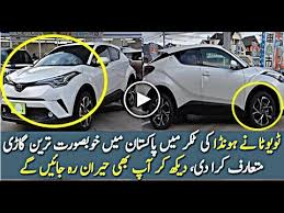 new car launches by toyotaToyota Company Launches New Car In Pakistan 2017  YouTube