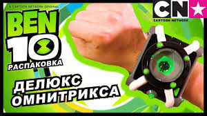 Бен <b>10</b> | Распаковка Делюкс Омнитрикса (Реклама) | Cartoon ...