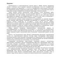 Экологическое право в россии и за рубежом реферат по  Экологическое право в россии и за рубежом реферат по экологическому праву скачать бесплатно экономика природопользования понятие