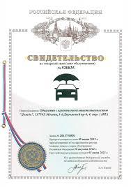 Дипломы свидетельства и сертификаты