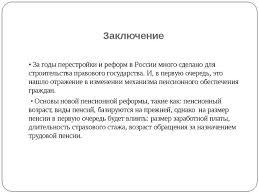 Презентация по обществознанию на тему Пенсионная реформа класс  Заключение • За годы перестройки и реформ в России много сделано для строител