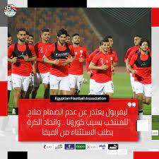 ليفربول يرفض السماح لصلاح بالانضمام لمعسكر منتخب مصر | رياضة