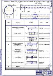 Дипломная работа на тему Модернизация горизонтального сепаратора  Дипломная работа на тему Модернизация