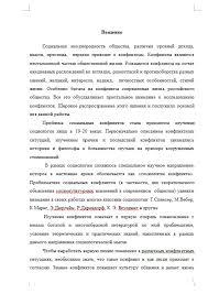 Социальные конфликты классификация конфликтов Контрольные  Социальные конфликты классификация конфликтов 08 10 10