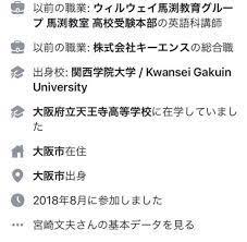 煽り運転 宮崎文夫 経歴
