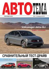 АвтоТема №8 2019 by AFP - issuu