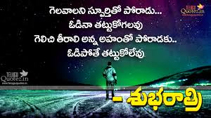 Famous Good Night Telugu Quotes And Greetings Animation Free