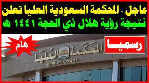 رسميا نتيجة استطلاع رؤية هلال ذي الحجة 1441 - 2020 في السعودية ومصر والعراق  والجزائر والدول العربية - YouTube