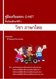คู่มือเตรียมสอบโอเน็ต O-NET ม.3 วิชาภาษาไทย-Flip eBook Pages 1 - 50|  AnyFlip