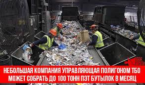 Проблема мусора в России и мире как ее решить переработка Сбор ПЭТ тары