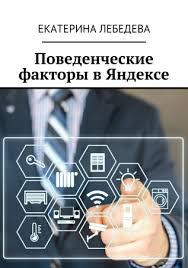 Поведенческие факторы в Яндексе - купить книгу в интернет ...