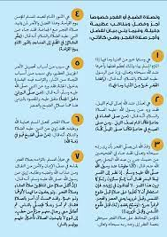 العاب تعليمية ومسابقات لتعليم الأطفال الصلاة والوضوء in 2021 | Arabic kids,  App layout, App