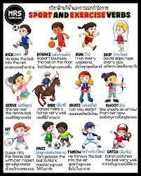 Sport and Exercise Verbs | กริยาด้านกีฬาและการออกกำลังกาย | ภาษา, หนังสือ,  การออกกำลังกาย
