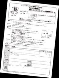 Jamキャラクターイラストコンテスト Jam 日本アニメマンガ専門学校