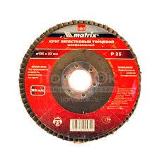<b>Круг шлифовальный лепестковый</b> Matrix 74041 25, 125х22 мм в ...