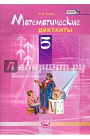 Книга Математические диктанты класс ФГОС Владимир Жохов  Математические диктанты 5 класс