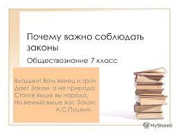 Презентация на тему Почему важно соблюдать законы Обществознание  1 Почему важно соблюдать законы Обществознание