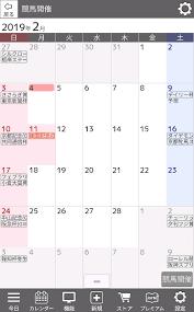 中央 競馬 日程 表