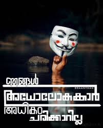 He He He എനറ മലയള Malayalam Quotes Picture