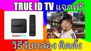 วิธีรับกล่อง TRUE ID TV ฟรี และวิธีติดตั้งแบบง่ายๆ - YouTube