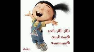 اهلا بالعيد 🥳🥳 - YouTube