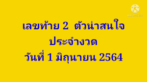 เลขท้าย 2 ตัว น่าสนใจงวดวันที่ 1 มิถุนายน 2564 - YouTube
