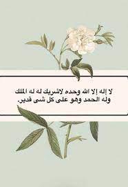 """Ο χρήστης أفنــــــــان στο Twitter: """"قال ﷺ: """"من قال: لا إله إلا الله وحده  لا شريك له، له الملك وله الحمد وهو على كل شيء قدير، في يوم مائة مرة كانت له"""