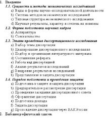 Создание многоуровневых списков  диссертации Порядок подготовки и проведения защиты Подготовка к защите и защита диссертации Предварительное рассмотрение диссертации Проведение