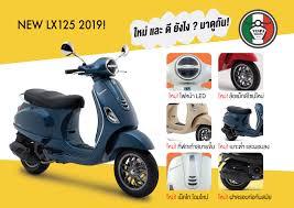 LX125