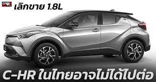 C-HR เลิกขาย เบนซิน 1.8 เหลือไฮบริด รุ่นใหม่ อาจไม่ได้ไปต่อ ราคา 1,069,000  - 1,159,000 บาท - CAR250 รถยนต์รถใหม่ ข่าวสารรถยนต์ รถใหม่ล่าสุด  เปิดตัวรถใหม่ ราคารถใหม่