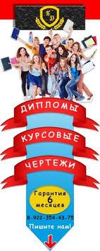 Заказать диплом курсовую Волгоград ВКонтакте Заказать диплом курсовую Волгоград