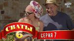 Сваты 7 6 серия смотреть через ютуб русская